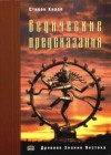 Стивен Кнапп - Ведические предсказания