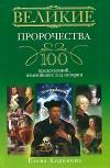 Коровина Елена - Великие пророчества. 100 предсказаний, изменивших ход истории
