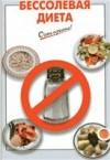 Выдревич Г.С. Бессолевая диета